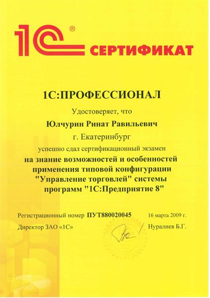 оформить Гост Р ИСО 9001 в Ижевске